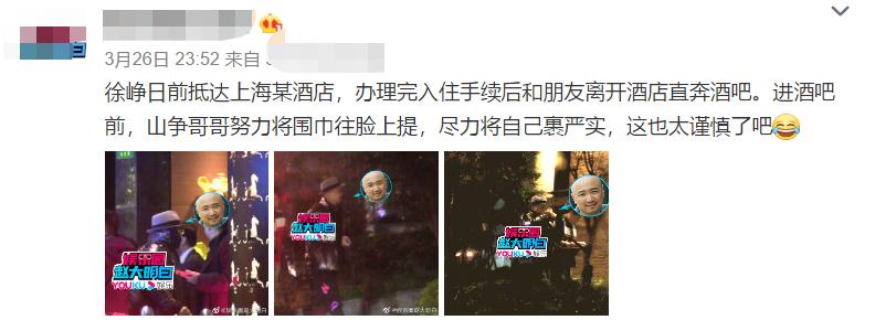 玩很嗨!徐崢深夜現身上海 去酒吧卻不戴口罩