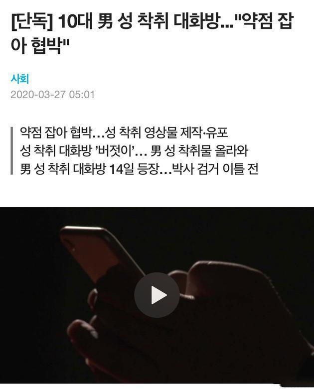 韩国N号房事件始细节曝光:N号房受害者中有未成年男孩