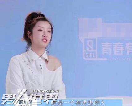 趙小棠評價段小薇