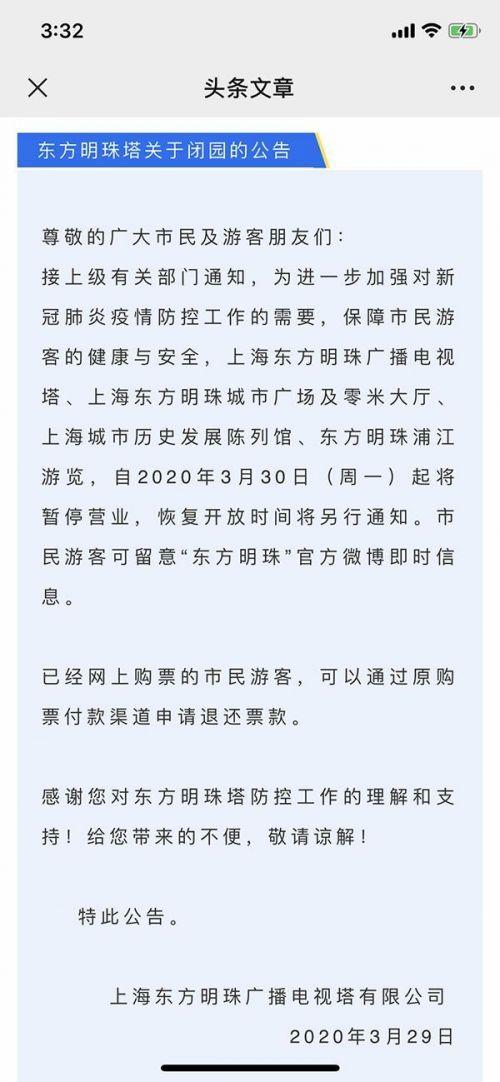 东方明珠上海中心金茂大厦临时关闭!上海还关闭了哪些景点通知全文