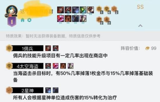 云顶之弈S3版本太空海盗阵容推荐 S3最强海盗流吃鸡攻略