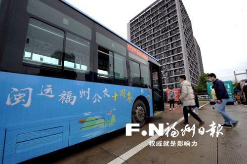"""328路公交车换上""""闽运福州公交十周年""""主题新装"""