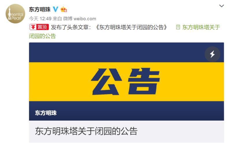 上海金茂大厦临时关闭 已购票游客全额退款