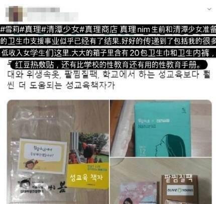 網友收到雪莉生前捐獻的女性用品怎么回事?雪莉生前捐獻了哪些女性用品