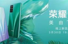 荣耀30S发布会在哪看 荣耀30S线上新品发布会直播地址入口