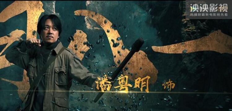高清免费观看_龙岭迷窟电视剧手机免费高清观看龙岭迷窟全18集完整版资源