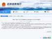 多地明確開學后周六上課!2020開學時間表最新匯總 北京湖北湖南山東什么時候開學