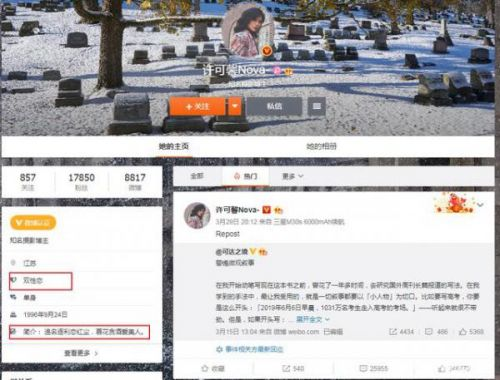 許可馨Nova-相片資料有什么背景 中國藥科大學生許可馨為什么引起公憤