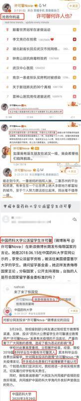许可馨不当言论事件始末说了什么 中国药科大学许可馨照片究竟是什么人