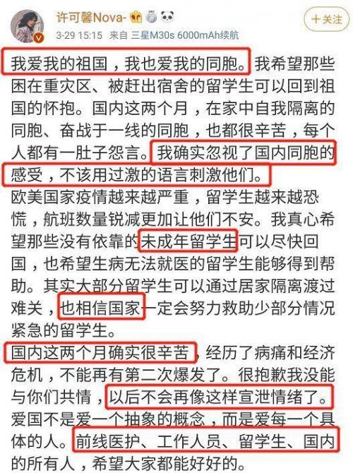 許可馨不當言論事件始末說了什么 中國藥科大學許可馨照片究竟是什么人(2)