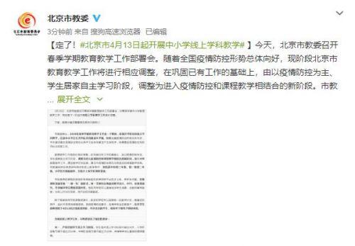北京4月13日起开展中小学线上教学!2020北京开学时间最新消息什么时候