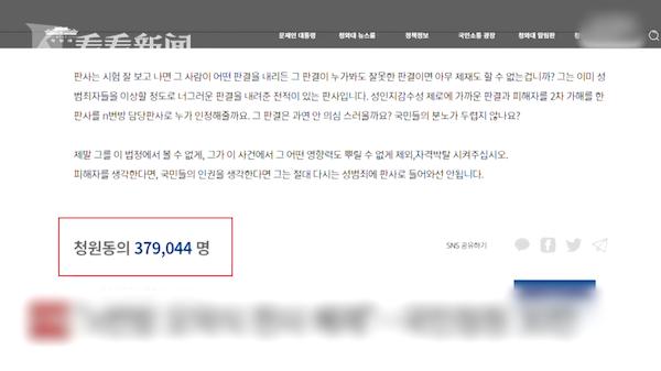 韩40万人请愿更换N号房法官怎么回事 韩40万人为什么请愿更换N号房法官