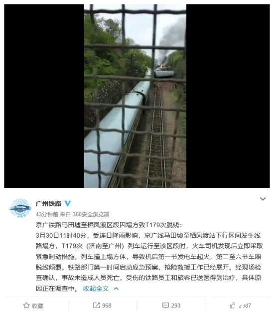 T179次列车湖南境内脱轨 事故原因调查中