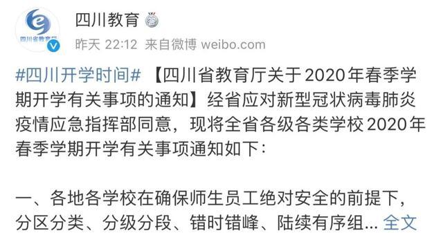 18省份已明确开学时间 31省份开学时间表最新 北京广东浙江开学时间几月几号