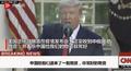 特朗普稱來自中國物資非常好 我非常驚訝 中國援助美國什么物資