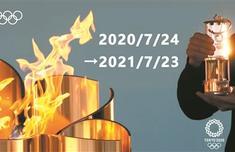 东京奥运延期一年 仍保持星期五开幕传统