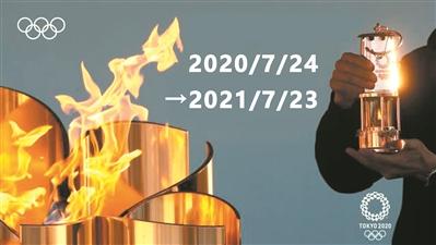 東京奧運延期一年 仍保持星期五開幕傳統