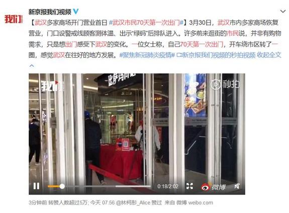 武汉市民70天第一次出门去哪里了