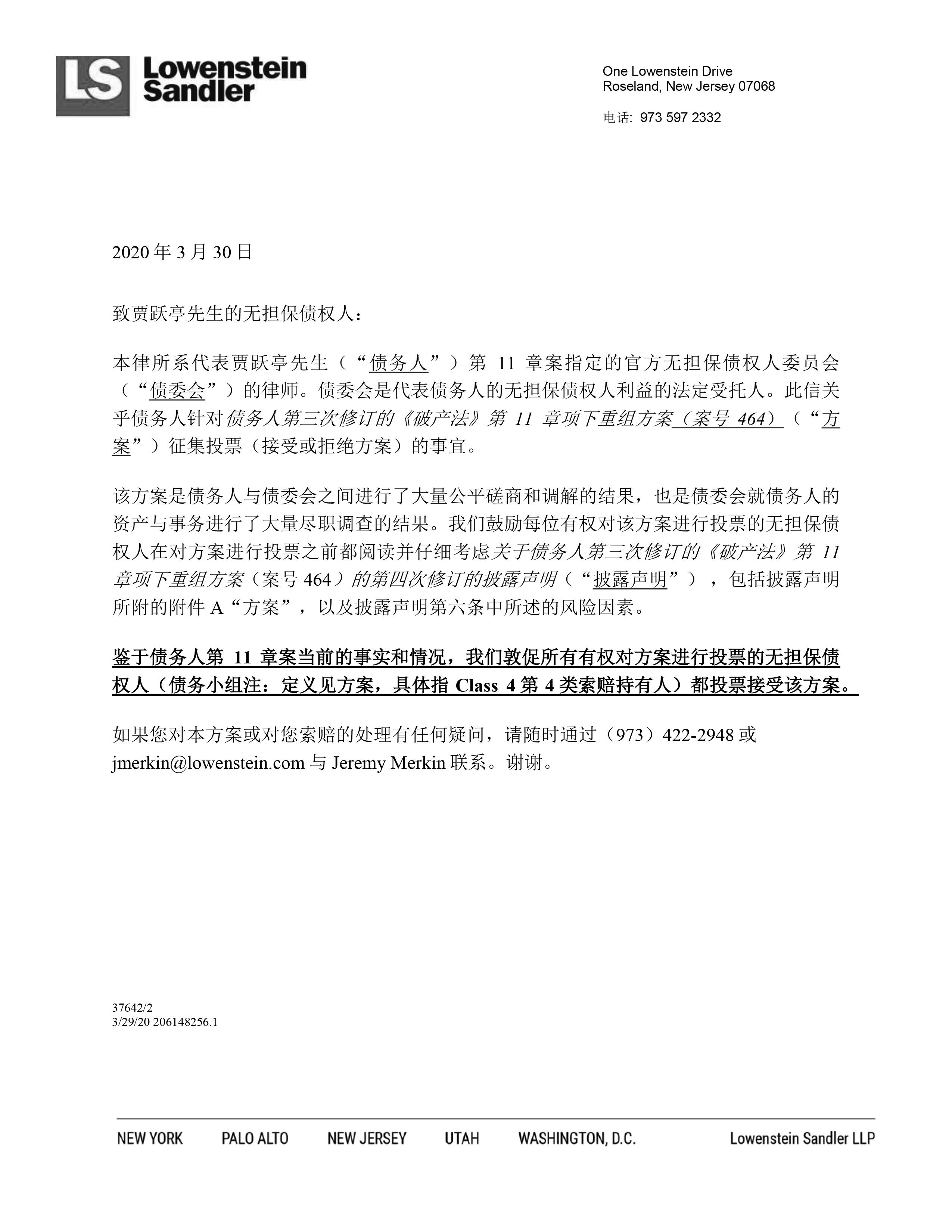 贾跃亭破产重组案开启债权人投票 预计3周内完成
