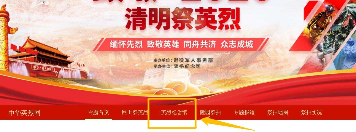 中華英烈網登錄入口官網地址 網上祭英烈入口地址寄語留言大全