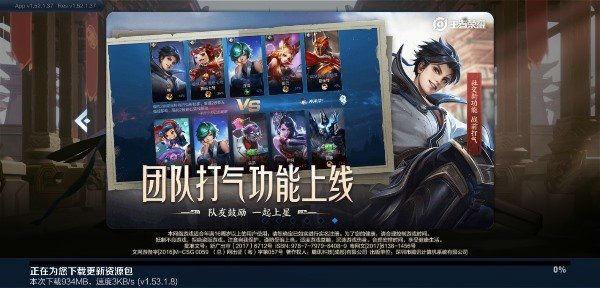 王者荣耀更新下载慢系统错误解决办法 腾讯官方最新回应
