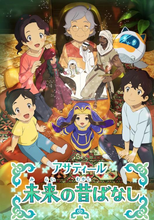 东映X沙特动画公司互助新动画公然 4月4日开播