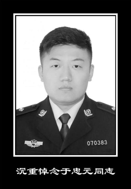 26岁民警处置T179列车事故牺牲令人惋惜 26岁民警于忠元资料简历