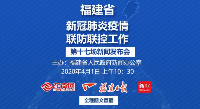 福建省第十七场新型冠状病毒肺炎疫情联防联控工作新闻发布会1日上午举行