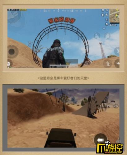 和平精英4月1日更新了什么 沙漠地图2.0更新内容一览