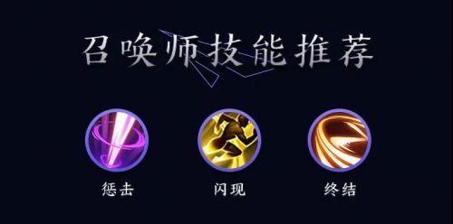 王者荣耀镜带什么技能 新英雄镜召唤师技能选择推荐