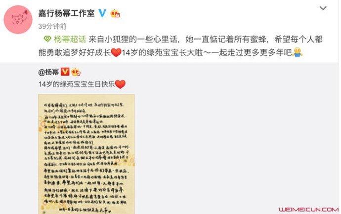 杨幂给粉丝的手写信说了什么 4.01对杨幂与粉丝有什么特殊含义