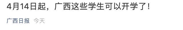 2020年全国各省开学时间表 浙江北京四川江西安徽等延迟到几月几号开学(2)