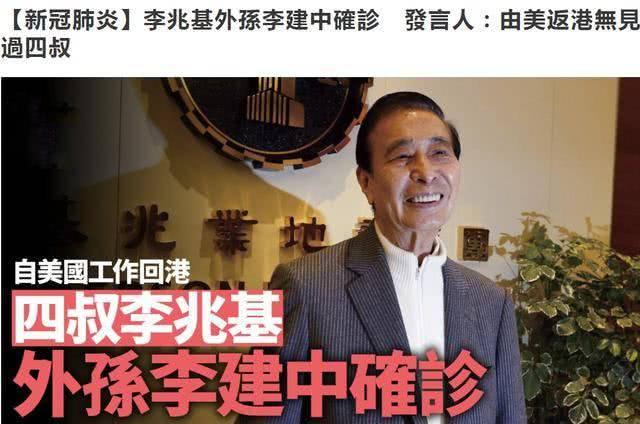 香港首富李兆基外孙确诊新冠肺炎3月中旬由美返港