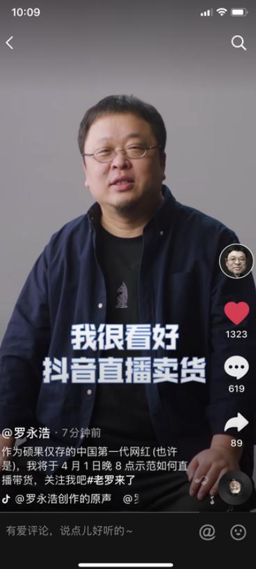 """罗永浩抖音首秀直播为""""冤家""""卖货?"""