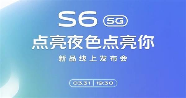 vivoS6發布會在線觀看 vivoS6新品線上發布會直播平臺匯總