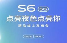vivoS6发布会在线观看 vivoS6新品线上发布会直播平台汇总
