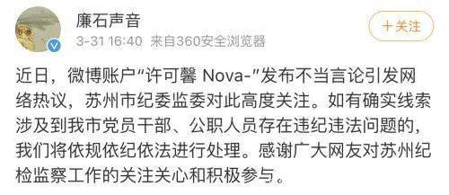 苏州纪委回应许可馨不当言论说了什么?许可馨是谁个人资料有何背景揭秘