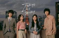新版东京爱情故事全集在线观看 什么时候播演员表剧情介绍