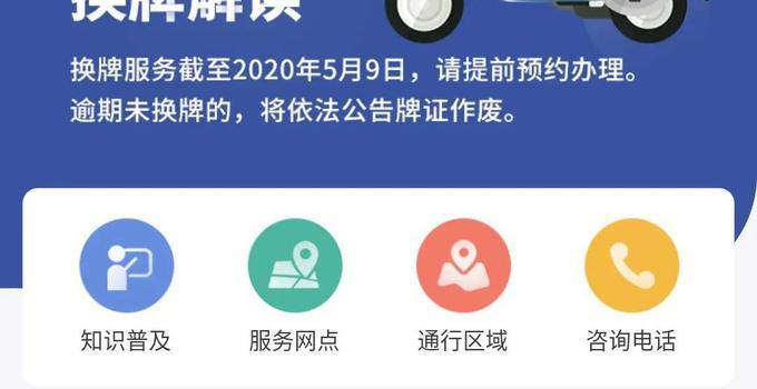 逾期作废!事关所有福州电动车!换牌服务截至2020年5月9日