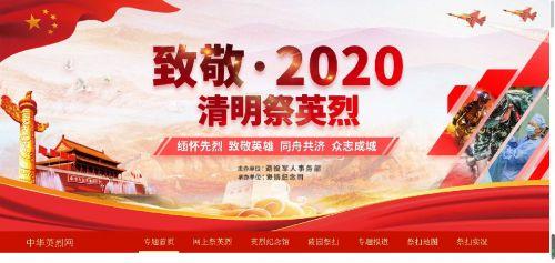 2020网上祭英烈登录入口网址 2020清明节祭英烈网站官方入口