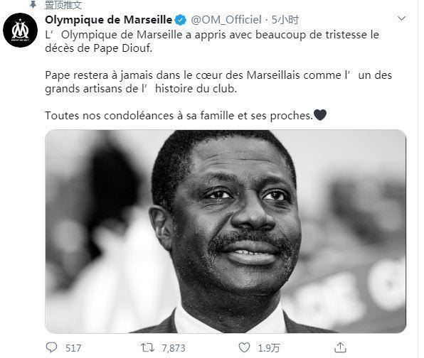 前马赛主席去世因感染新冠肺炎 享年68岁