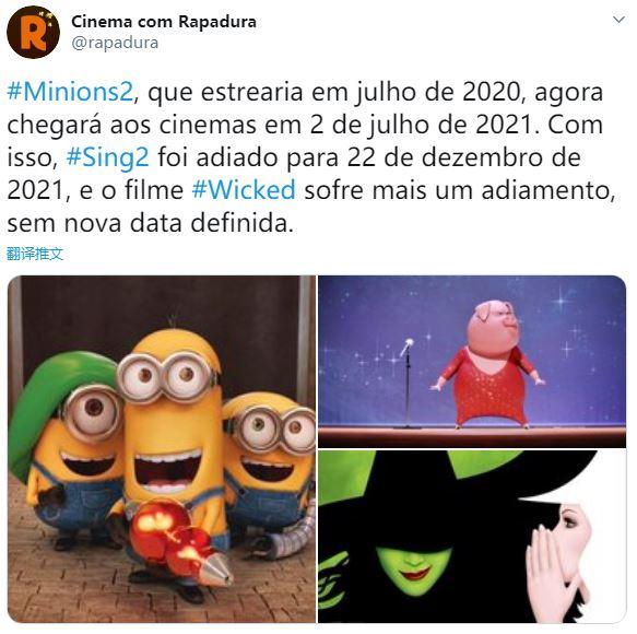 《小黄人大眼萌2》新档期确认 2021年7月2日上映