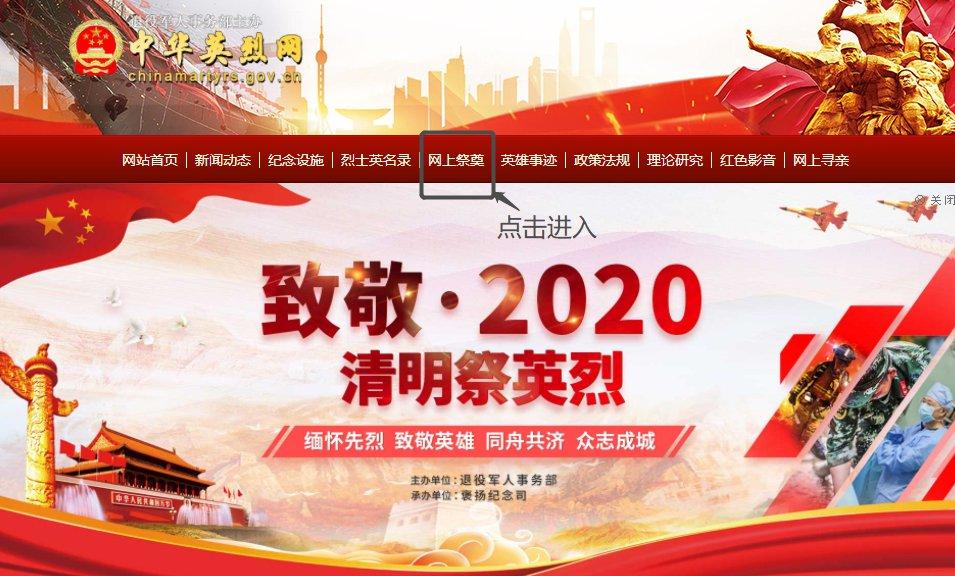 清明網上祭英烈官網登錄入口 2020清明網上祭英烈寄語感想怎么寫
