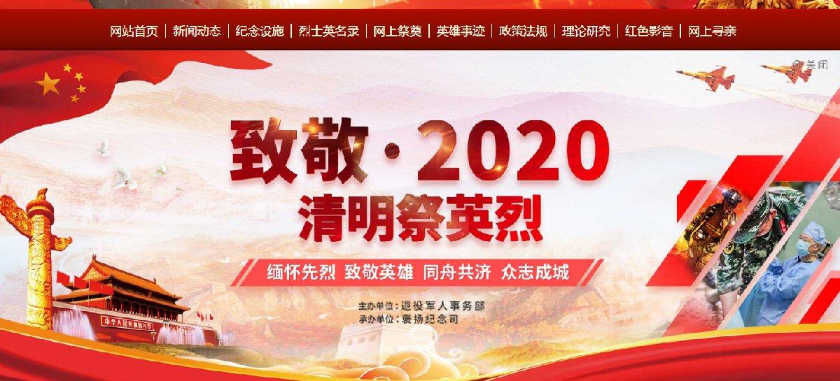 2020清明祭英烈网上祭扫平台是什么?(附入口)