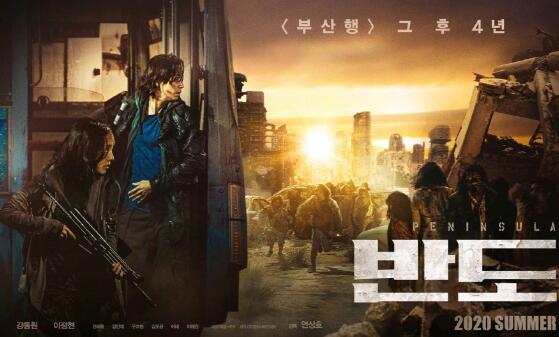 釜山行續集預告在哪里看 釜山行續集什么時候上映完整版觀看地址