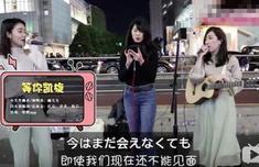 日本女孩街頭獻唱感謝中國怎么回事?日本女孩唱了什么歌感謝中國