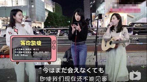 日本女孩街頭獻唱感謝中國視頻在線看 日本女孩中田彩香資料照片