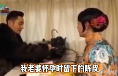 黃曉明秀baby懷孕時候留下的陳皮  尹正表情亮了