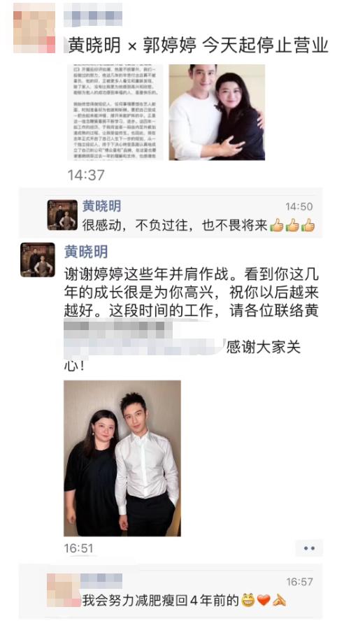 黄晓明与经纪人解约 朋友圈发文感谢并肩作战