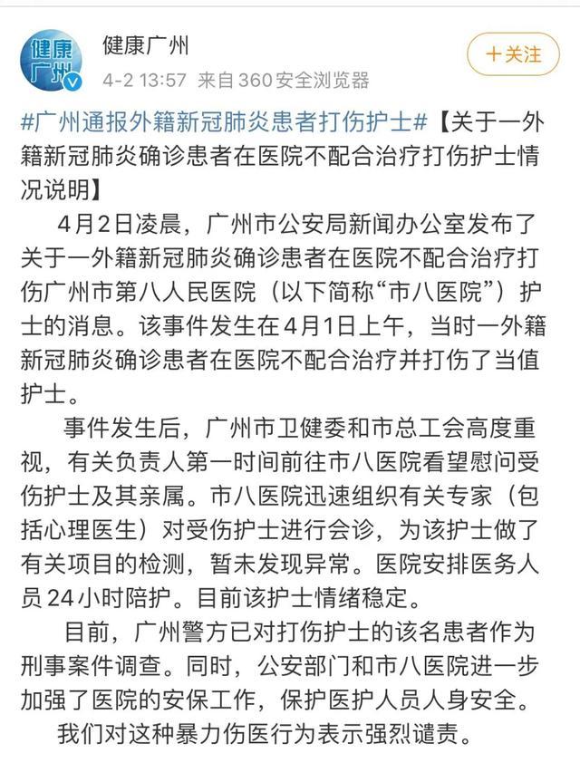 被咬护士未见异常详细新闻先容 广州一护士被咬详细经由最新消息